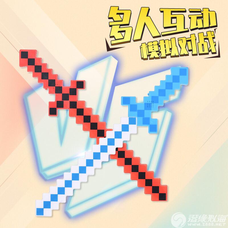 泽飞电子玩具厂-(ZF005)-马赛克剑-中文版主图 (5).jpg