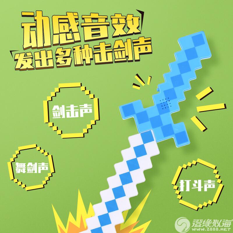 泽飞电子玩具厂-(ZF005)-马赛克剑-中文版主图 (3).jpg