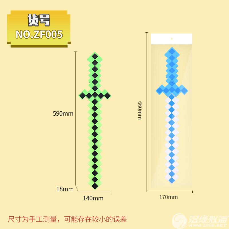 泽飞电子玩具厂-(ZF005)-马赛克剑-中文版主图 (6).jpg