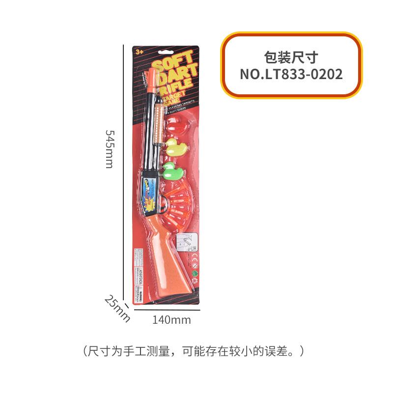 陈镇海玩具厂-(LT833-0202)-鸭子枪-中文版主图6.jpg