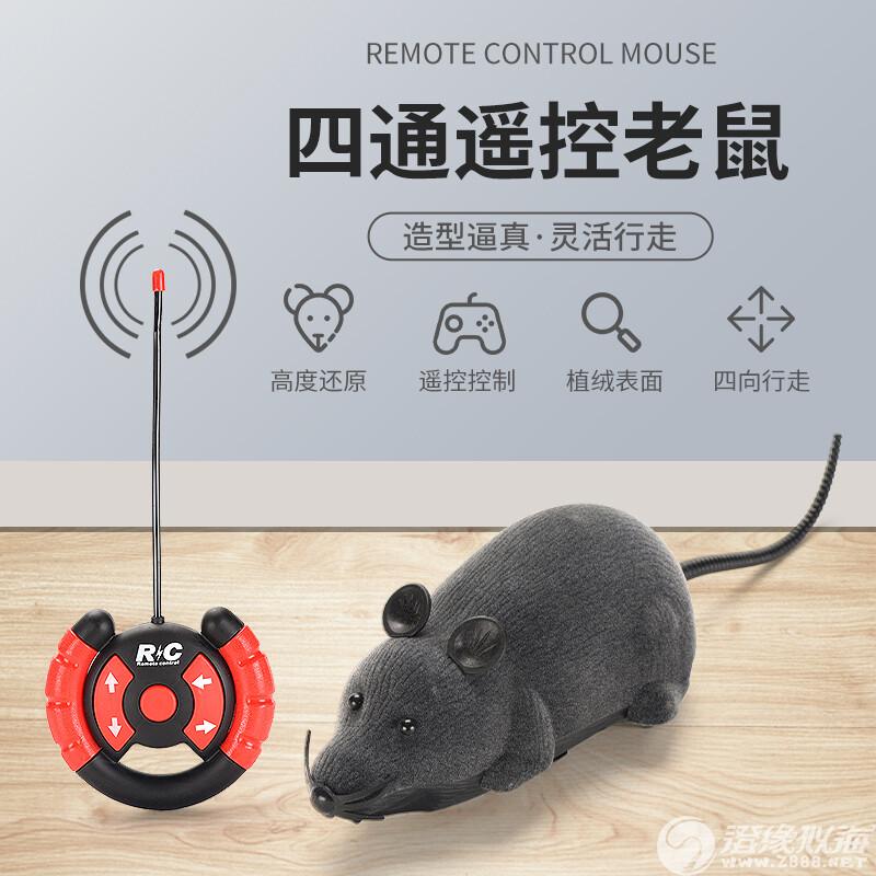 顺通玩具厂【2020年新品】四通遥控老鼠