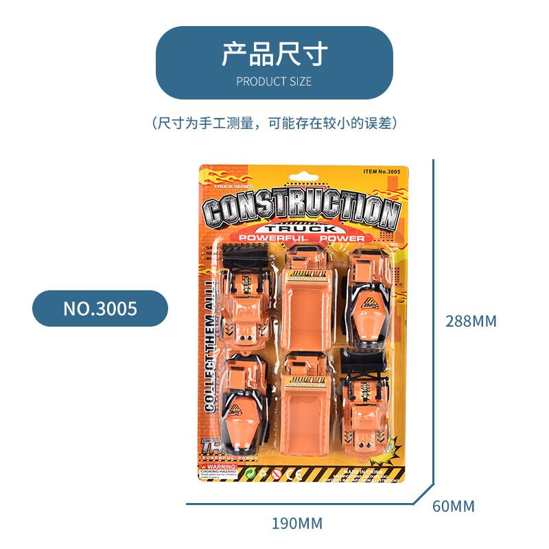 桐乐玩具厂-(3005)-滑行工程车-中文版主图 (5).jpg