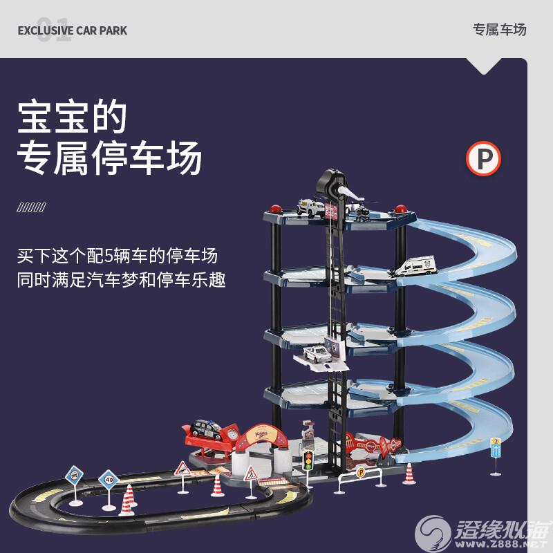 晟炜玩具厂-(259、260)-合金停车场-中文版主图 (2).jpg