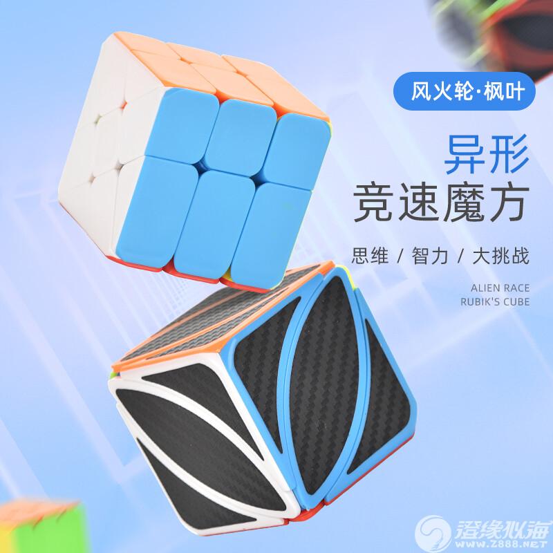 动展玩具厂-(568-188)-风火轮与枫叶魔方-中文版主图 (1).jpg