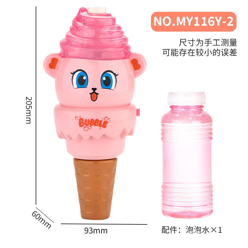 小蚂蚁玩具厂-(MY116Y-2)-雪糕泡泡机-中文版主图7.jpg