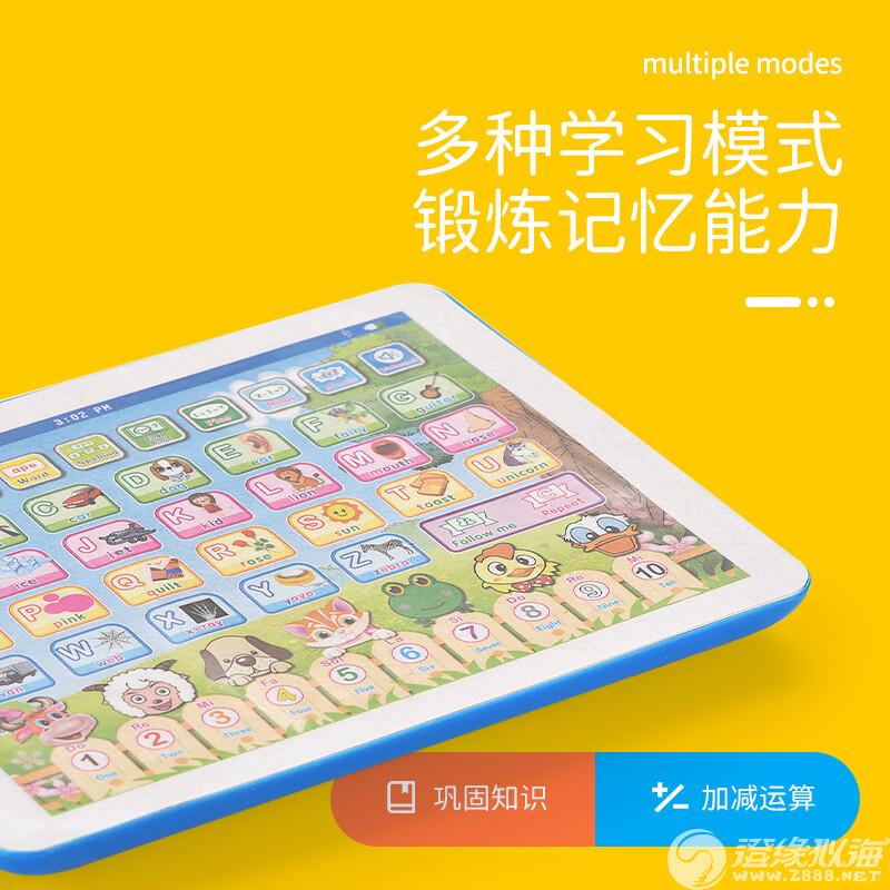 创迪玩具厂-(CD312)-智能英文学习板-中文版主图 (4).jpg