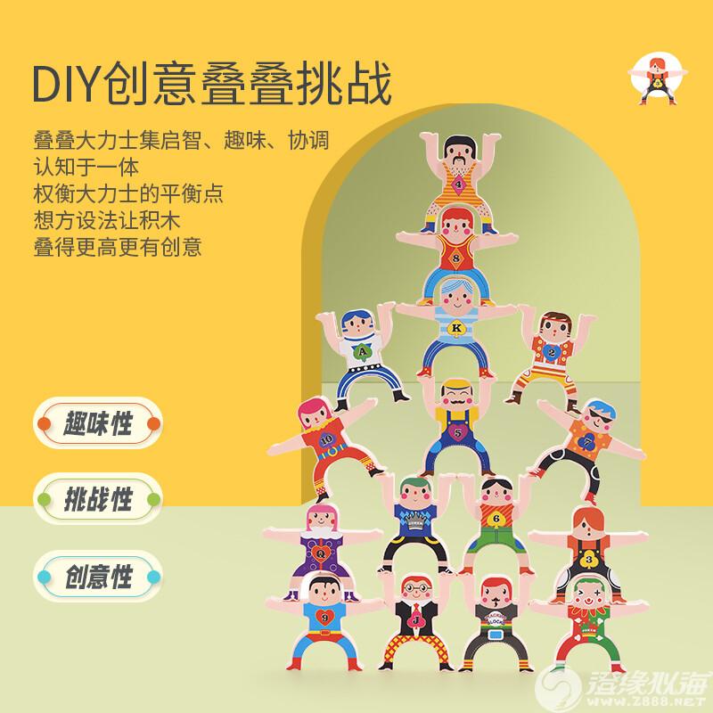 金金之星玩具厂-(JJ854)-叠叠乐积木-中文版主图 (2).jpg