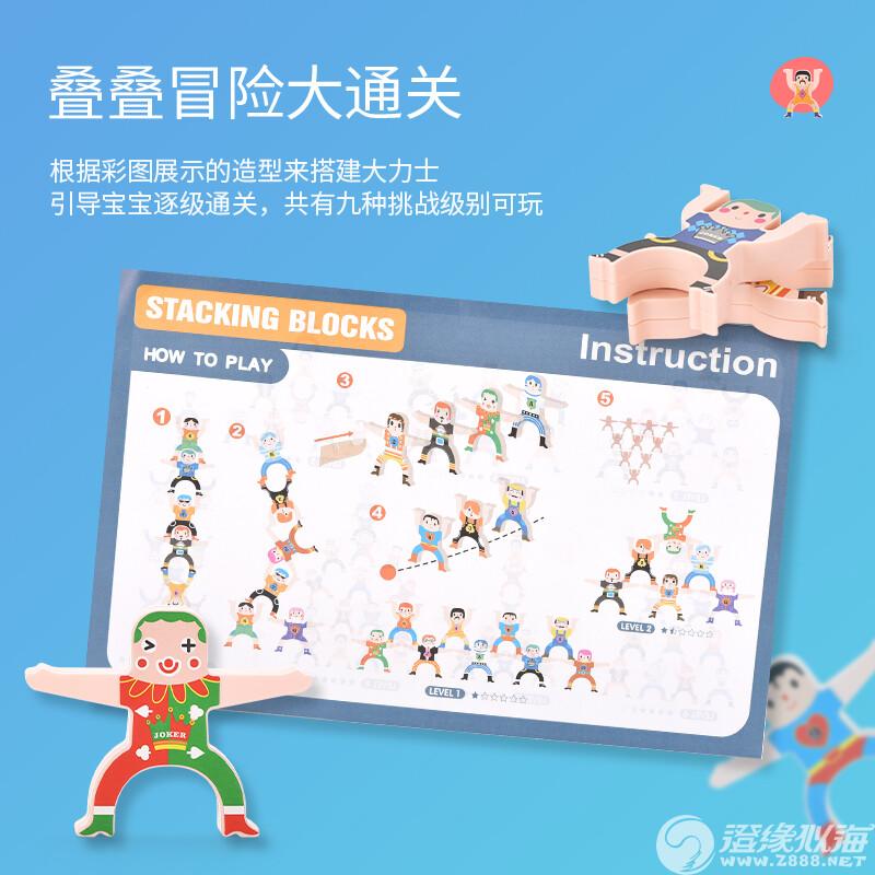 金金之星玩具厂-(JJ854)-叠叠乐积木-中文版主图 (4).jpg