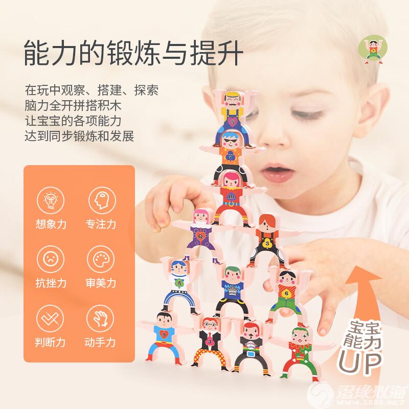 金金之星玩具厂-(JJ854)-叠叠乐积木-中文版主图 (3).jpg