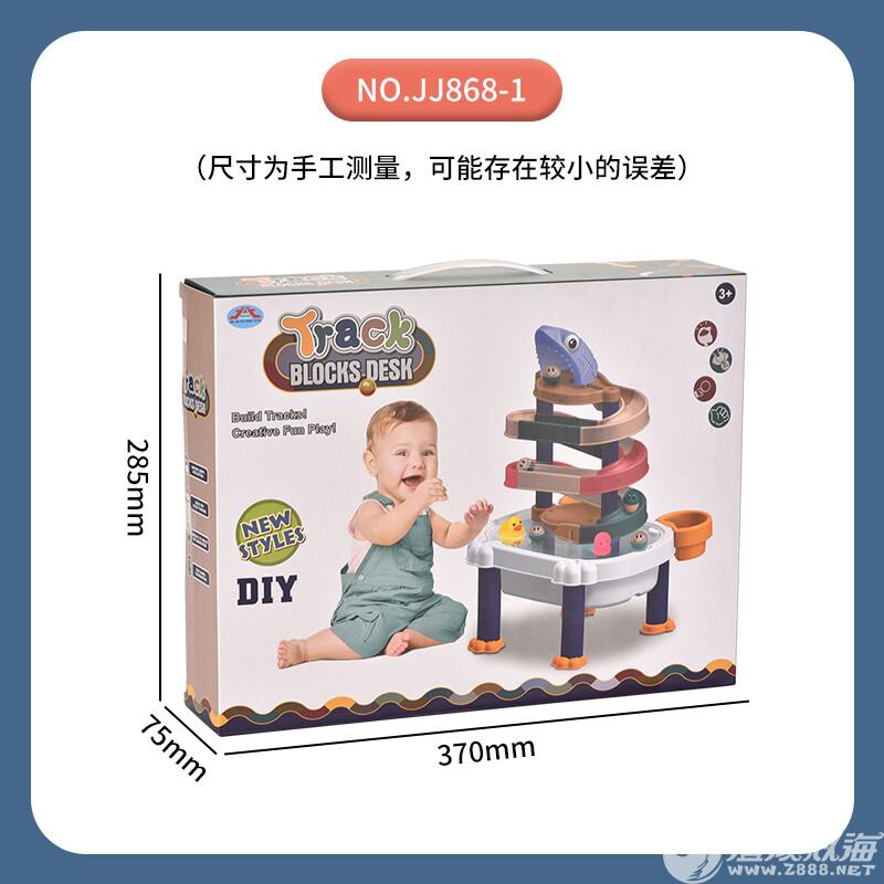 金金之星玩具厂-(JJ868-1)-百变轨道积木桌-中文版主图 (6).jpg