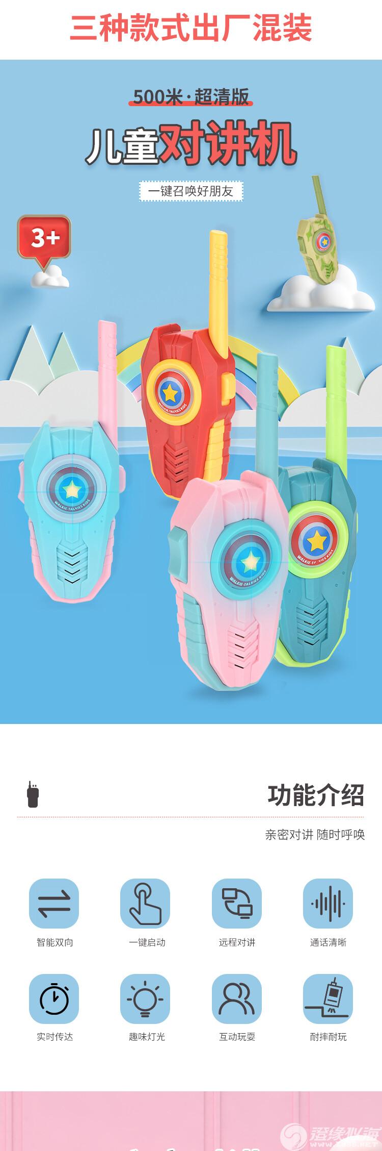 润龙玩具厂-儿童对讲机-中文版详情_01.jpg