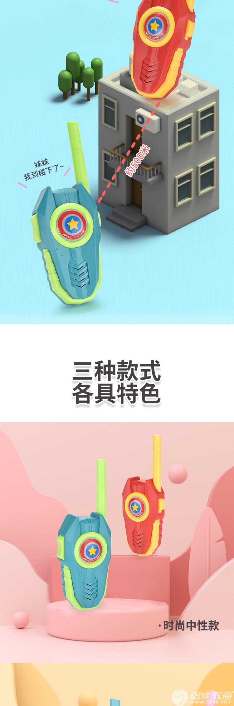 润龙玩具厂-儿童对讲机-中文版详情_04.jpg