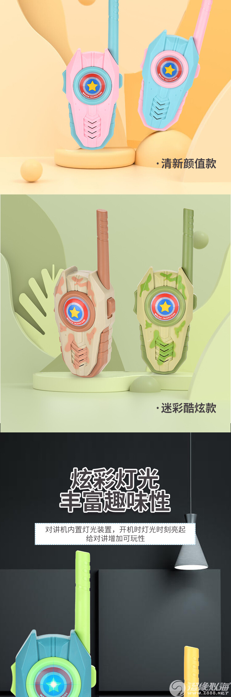 润龙玩具厂-儿童对讲机-中文版详情_05.jpg