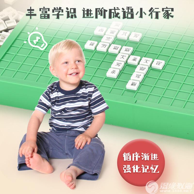 零柒捌玩具厂-(078-101A)-填字游戏玩具-中文主图(3).jpg