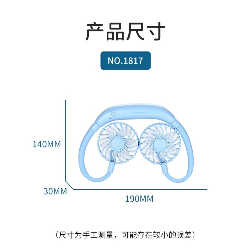 童中乐玩具厂-(1817)-挂脖风扇-中文版主图 (9).jpg