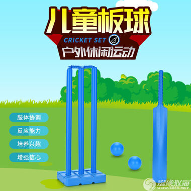 愈腾玩具厂【2020年新品】板球