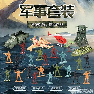 建丰玩具厂【2020年新品】军事套装