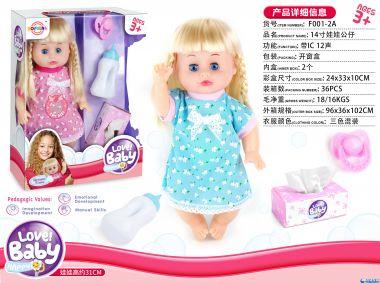 14寸娃娃一系列,厂家直销 有走的公司 需要联系 QQ 3528820072