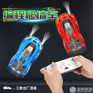 润龙玩具厂【2020年新品】编程爬墙车