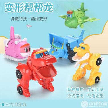 澄兴玩具厂【2020年新品】帮帮龙