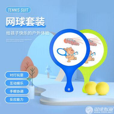 海润丰玩具厂【2020年新品】网球
