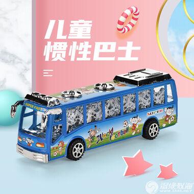 余镇沛玩具厂【2021年新品】惯性巴士