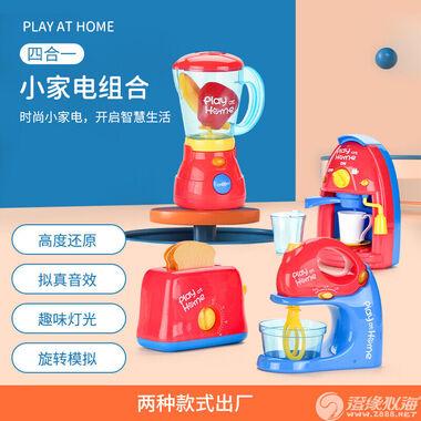 群丰玩具厂【2020年新品】四合一小家电组合