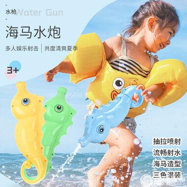 海龙达玩具厂【2020年新品】海马水炮