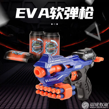 辉宏玩具厂【2021年新品】EVA软弹枪