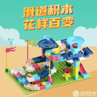 澳科玩具厂【2021年新品】滑道积木